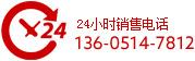 南京林顿洗车机24小时销售电话13605147812